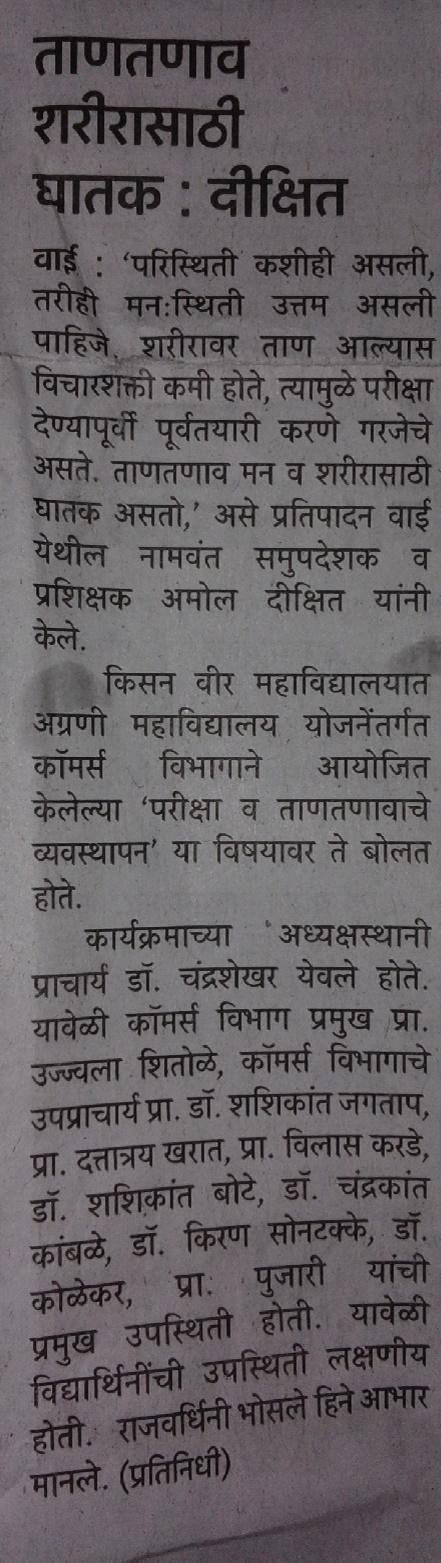 Article_Amol Dixit